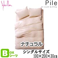 【 Sybilla 】 シビラ 『 パイル プレーン 』 ボックス シーツ シングル 100cm × 200cm × 30cm ナチュラル 日本製