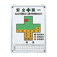緑十字 無災害記録表 安全第一・無事故日 600×450mm スチール製 229600
