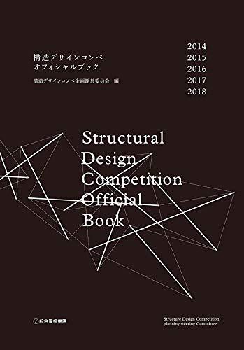 [画像:構造デザインコンペオフィシャルブック2014-2018]