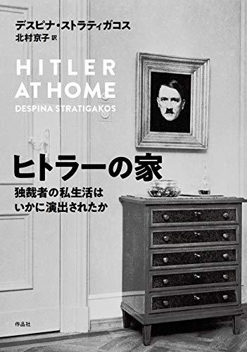 ヒトラーの家: 独裁者の私生活はいかに演出されたか