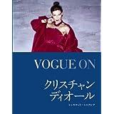 VOGUE ON クリスチャン・ディオール VOGUE ONシリーズ