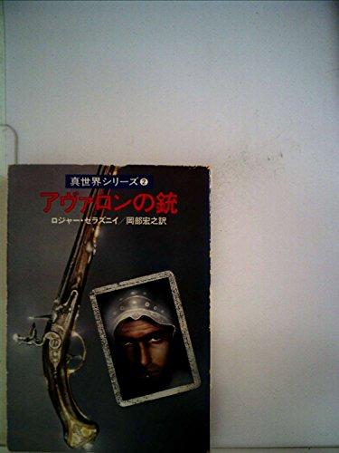 アヴァロンの銃 (1980年) (ハヤカワ文庫―SF 真世界シリーズ〈2〉)の詳細を見る