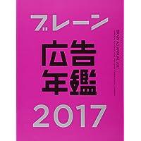 ブレーン広告年鑑2017