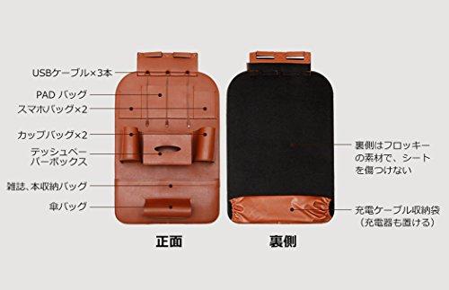 (充電機能付) シートバックポケット 収納ポケット 後部座席 USBケーブル3本付 レザー製 車用 取り付簡単 大容量 多機能 小物入れ (ブラック)