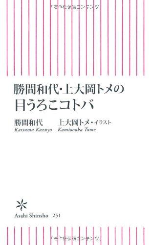 勝間和代・上大岡トメの目うろこコトバ (朝日新書)の詳細を見る