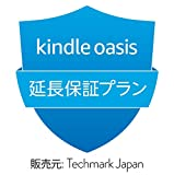 【Kindle Oasis (第10世代) 用】 延長保証・事故保証プラン (2年・落下・水濡れ等の保証付き)