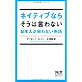 ネイティブならそうは言わない 日本人が習わない英語 (ディスカヴァー携書)