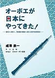 オーボエが日本にやってきた: ー幕末から現代へ、管楽器の現場から見える西洋音楽受容史ー (MyISBN - デザインエッグ社)