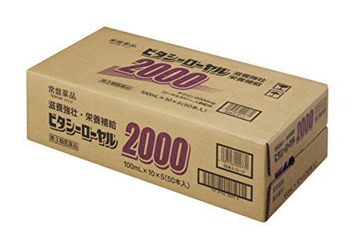 (医薬品画像)ビタシーローヤル2000