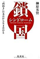鎖国シンドローム 「内向き」日本だから生きのびる