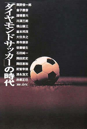 「ダイヤモンドサッカー」の時代の詳細を見る