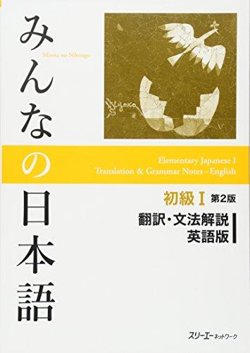 みんなの日本語 初級I 第2版 翻訳・文法解説 英語版