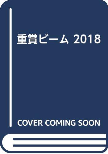 重賞ビーム 2018 (サラブレBOOK)