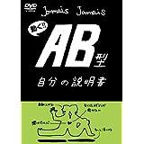 血液型自分の説明書シリーズ『AB型自分の説明書』(DVD)