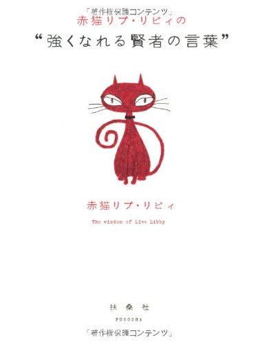 赤猫リブ・リビィの「強くなれる賢者の言葉」の詳細を見る