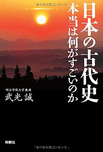 日本の古代史 本当は何がすごいのか