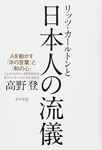 リッツ・カールトンと日本人の流儀