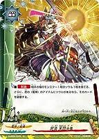 バディファイト/【パラレル】S-UB02-0046 祀法 天羽々矢【上】