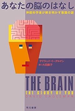 あなたの脳のはなし:神経学者が解き明かす意識の謎 (ハヤカワ・ノンフィクション文庫)