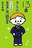 「13歳からのシンプルな生き方哲学」船井 幸雄