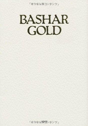 バシャールゴールドの詳細を見る