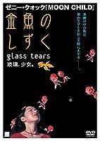 金魚のしずく [DVD]