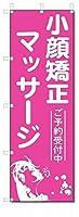 卓上のぼり/ミニのぼり旗 小顔矯正マッサージ  (W100×H300)整骨院・接骨院・針灸院
