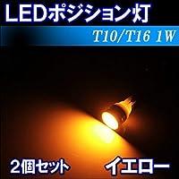 ミニキャブバン ポジションランプ led バルブ ステルスタイプ ライセンスランプ ポジション球 車幅灯 三菱 t10 t16 1W ナンバー灯 透過 アンバー 2個セット