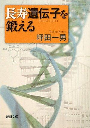 長寿遺伝子を鍛える (新潮文庫)の詳細を見る