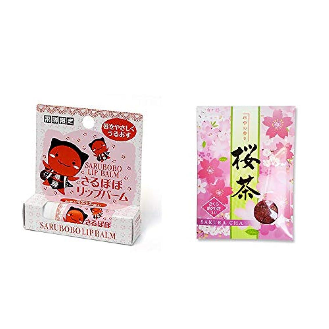 静的おとこひまわり[2点セット] さるぼぼ リップバーム(4g) ?桜茶(40g)