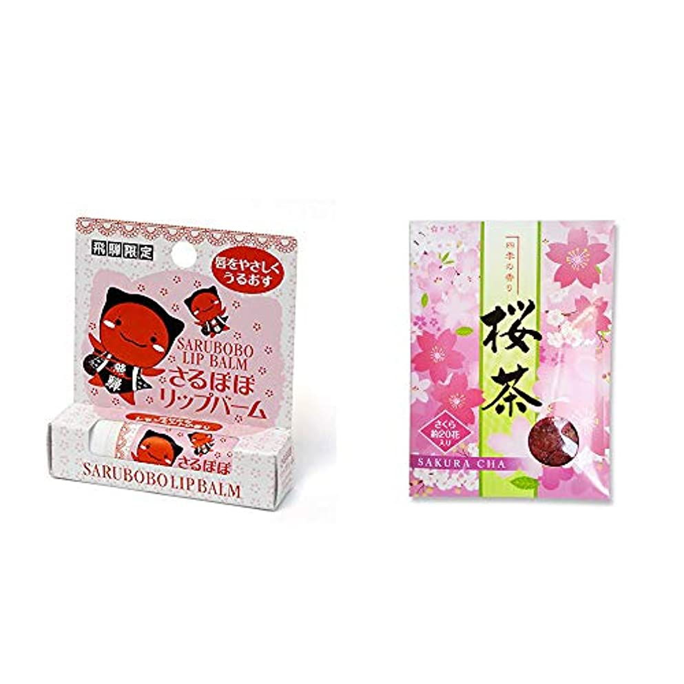 高尚なローブ負[2点セット] さるぼぼ リップバーム(4g) ?桜茶(40g)