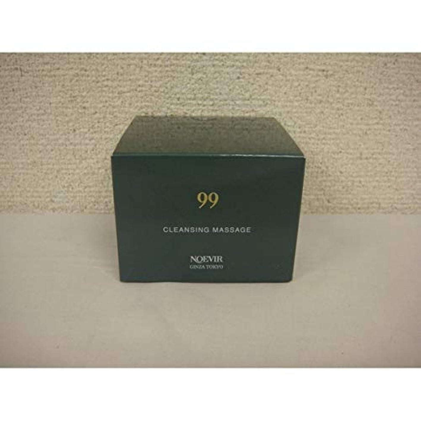 解任グリル政府【X2個セット】ノエビア 99 クレンジングマッサージクリーム 100g