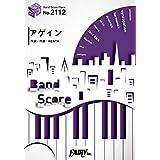 バンドスコアピースBP2112 アゲイン / WANIMA ~TBS系 金曜ドラマ「メゾン・ド・ポリス」主題歌 (BAND SCORE PIECE)