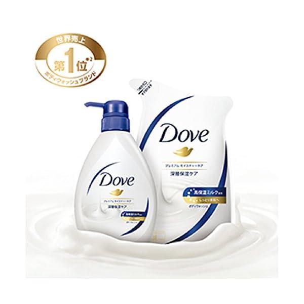 Dove(ダヴ) ボディウォッシュ プレミアム...の紹介画像3