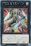遊戯王 NECH-JP081-SE 《FNo.0 未来皇ホープ》 Secret