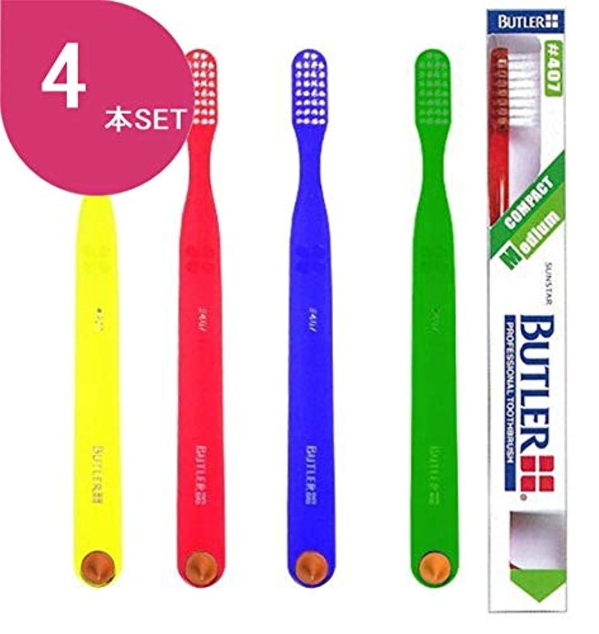 場所ヶ月目構造的バトラー 歯ブラシ 4本 #407