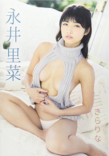 永井里菜 きらりな [DVD]