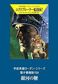 宇宙英雄ローダン・シリーズ 電子書籍版158 銀河の轍 (ハヤカワ文庫SF)