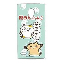 関西弁にゃんこ Fx0 LGL25 ケース クリア ハード プリント せやかて! ! C (kn-013) スリム 薄型 WN-LC682526