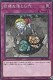 遊戯王 18SP-JP210 狡猾な落とし穴(日本語版 ノーマル) SPECIAL PACK 20th ANNIVERSARY EDITION Vol.2