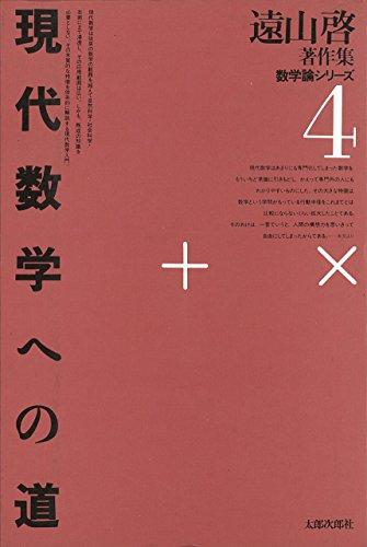 現代数学への道 (遠山啓著作集数学論シリーズ)の詳細を見る