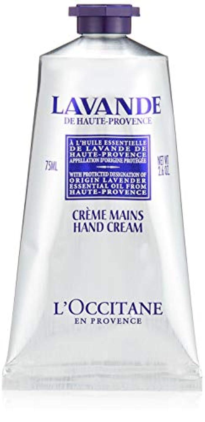 アフリカに賛成作業ロクシタン(L'OCCITANE) ラベンダー リラックスハンドクリーム 75ml