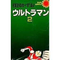 ウルトラマン(2) (サンコミックス)