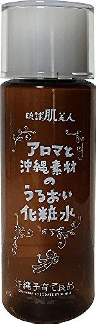 教会キャラクター証明沖縄子育て良品 アロマと沖縄素材のうるおい化粧水 120ml
