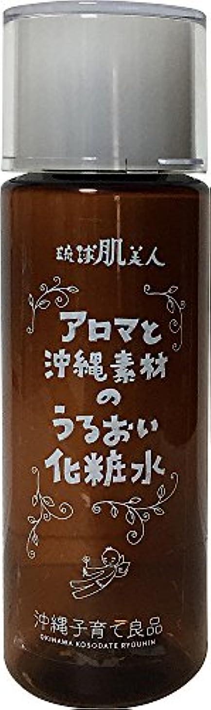 落ちた吐き出すキー沖縄子育て良品 アロマと沖縄素材のうるおい化粧水 120ml