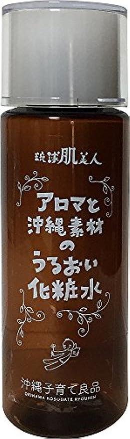独立不正直劣る沖縄子育て良品 アロマと沖縄素材のうるおい化粧水 120ml
