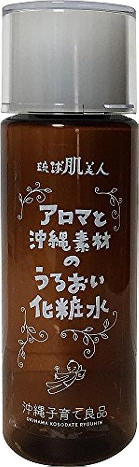 必要ないリーク全員沖縄子育て良品 アロマと沖縄素材のうるおい化粧水 120ml