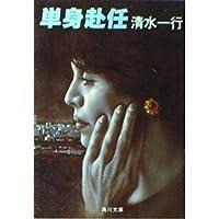単身赴任 (角川文庫 (6241))