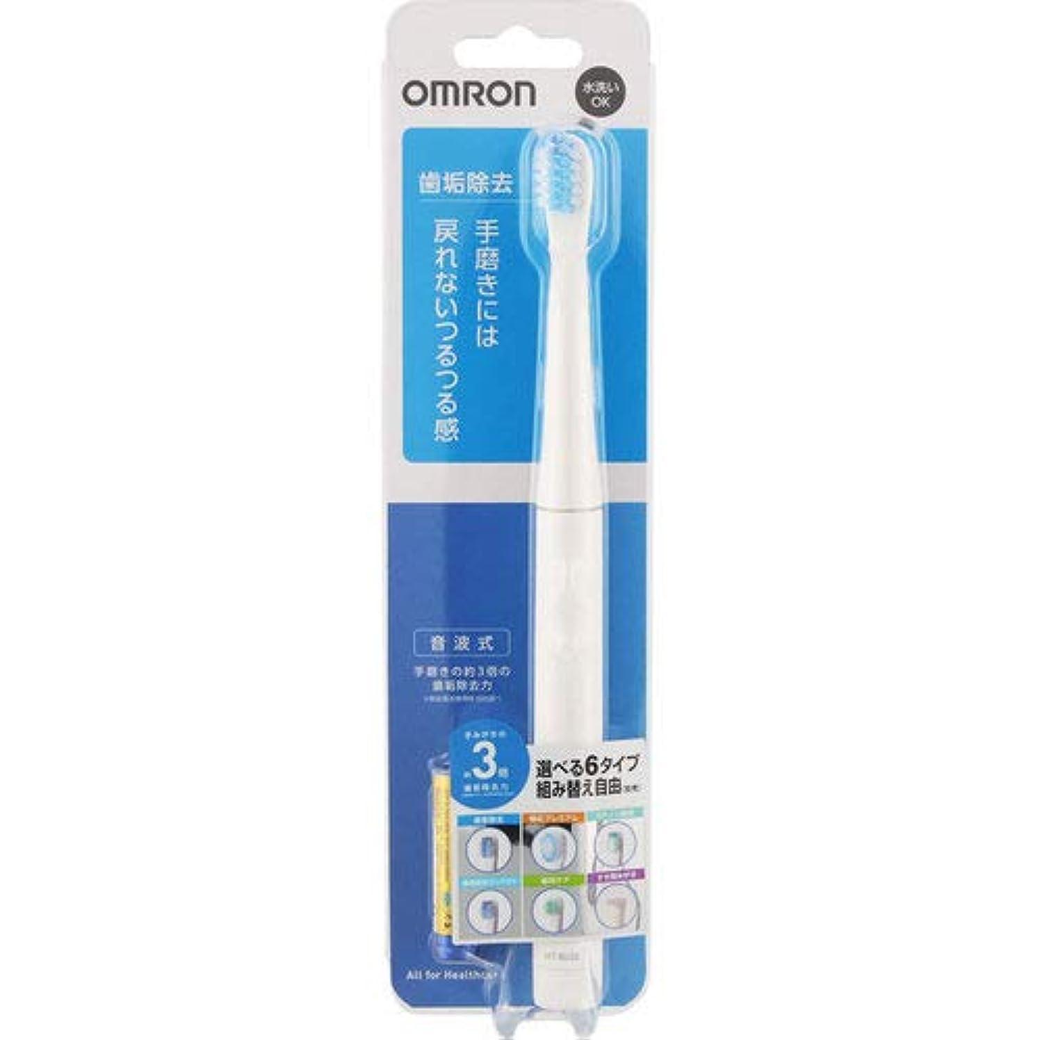 ロードハウス顕著学校オムロン 電動歯ブラシ HT-B220-W ホワイト 電池式