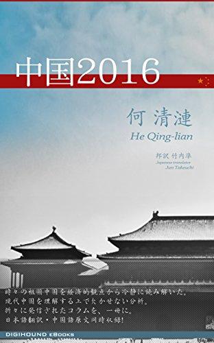 何清漣さんの「中国2016」表紙